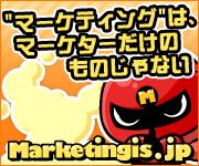 マーケティング is.jp